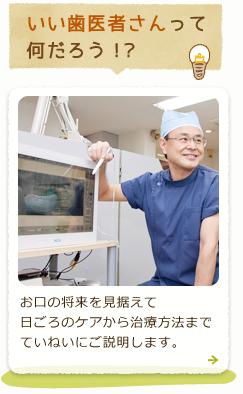 本庄市の歯医者|いい歯医者さんって何だろう!?