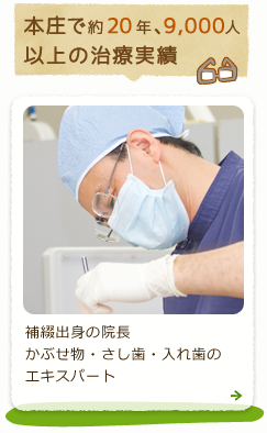 本庄市の歯医者|本庄で約20年、9,000人以上の治療実績