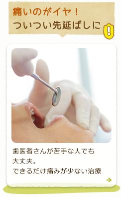 本庄市の歯医者|痛いのがイヤ!ついつい先延ばしに・・・