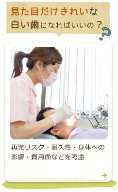 本庄市の歯医者|見た目だけきれいな白い歯になればいいの?