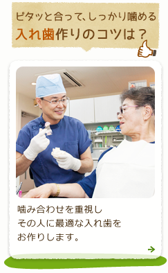 本庄市の歯医者|ピタッと合って、しっかり噛める入れ歯作りのコツは?